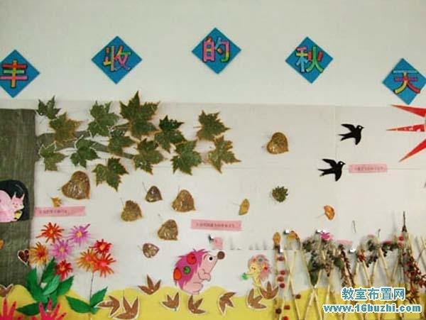 幼儿园秋天主题墙饰设计:丰收的秋天