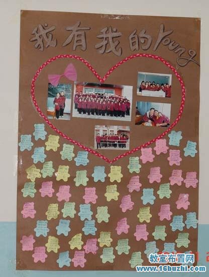九年级教室墙面装饰图片