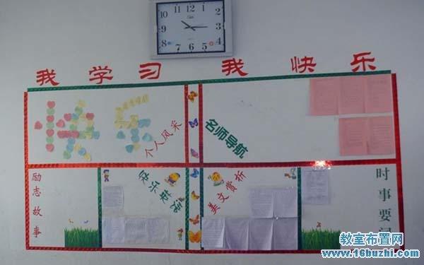 小学生教室内文化墙边框