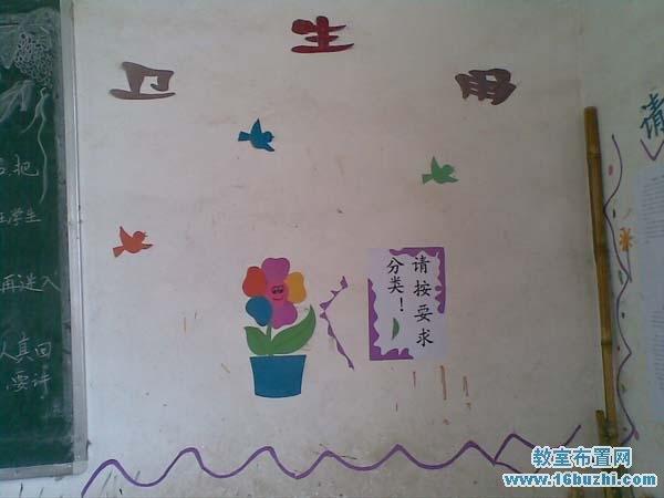 小学一年级卫生角布置图片