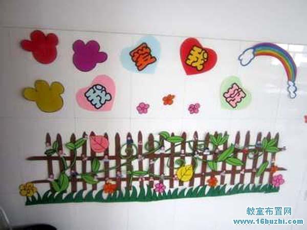 二年级班级墙面装饰:我爱我班图片