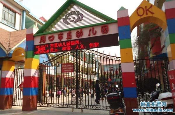 幼儿园大门造型设计