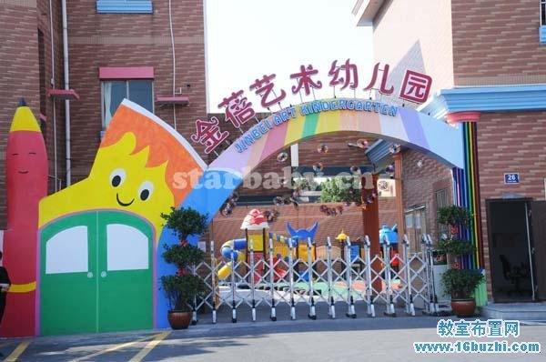幼儿园大门装饰布置图片
