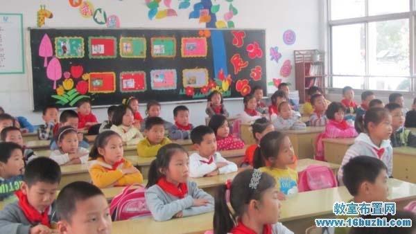 初中教室四周墙壁布置设计图片