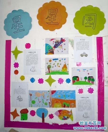 三年级教室布置设计图片