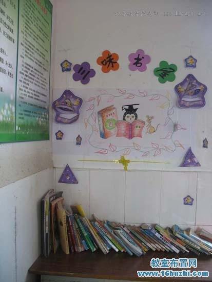 小学图书角设计图展示