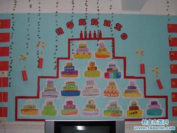 幼儿园国庆节主题墙设计:祖国妈妈过生日_教室布置 ...