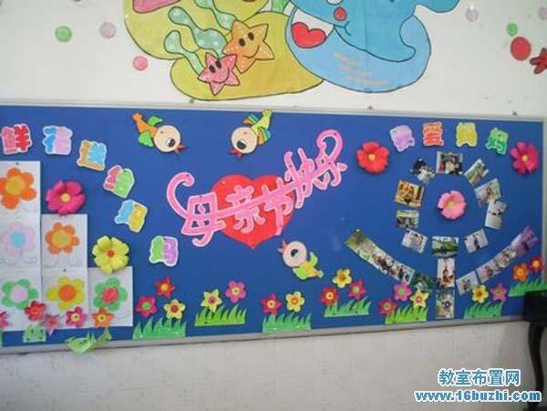 幼儿园母亲节主题板报设计