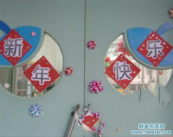 幼儿园元旦教室门窗装饰 新年快乐图片