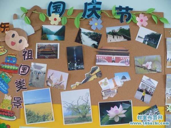 幼儿园国庆节照片墙设计