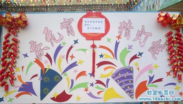幼兒園元宵節主題墻布置圖片