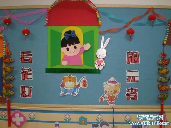 幼儿园元宵节主题墙饰设计