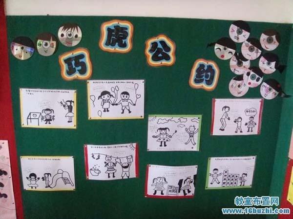 幼儿园班级公约图片:巧虎公约