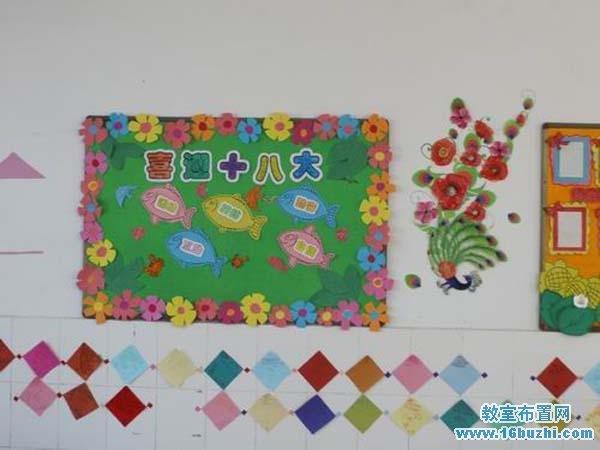 小学温馨教室布置图片