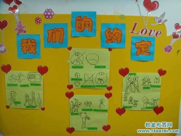 幼儿园中班班级公约图片_教室布置网