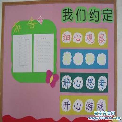 幼儿园大班班级公约设计图片