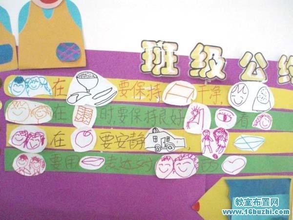 幼儿园小小班班级公约布置设计