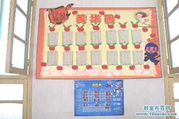 小学四年级学生作文墙布置设计