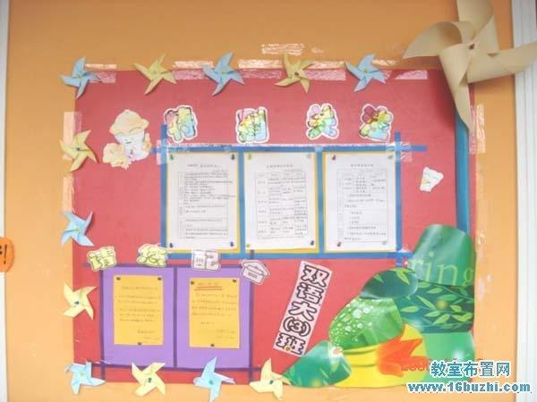 幼儿园大班家园联系栏布置