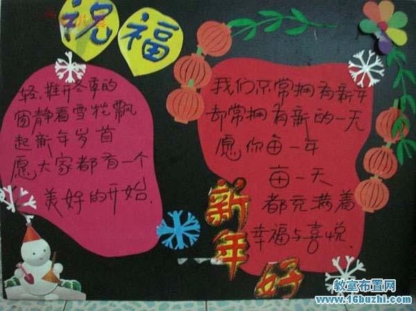 幼儿园元旦宣传展板设计:新年的祝福