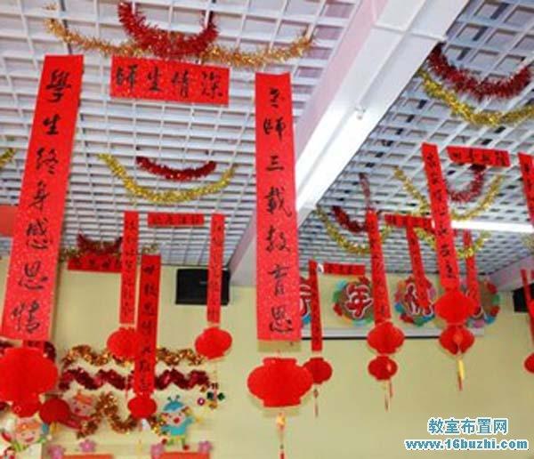 幼儿园元旦教室吊饰布置