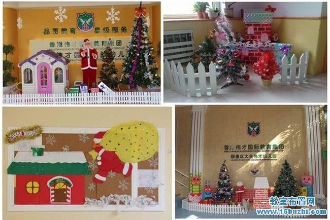 幼儿园圣诞节环境装饰大全