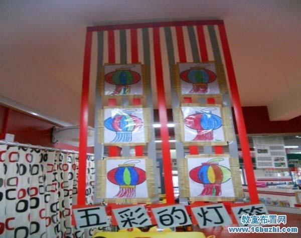 幼儿园元宵节环境布置:五彩的灯笼