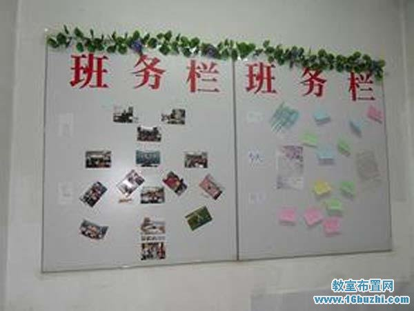 班级卫生角设计_高中班务栏设计图片_教室布置网
