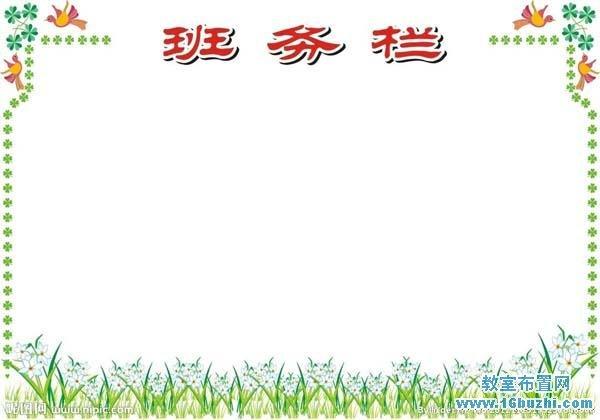 班务栏背景图设计_教室布置网