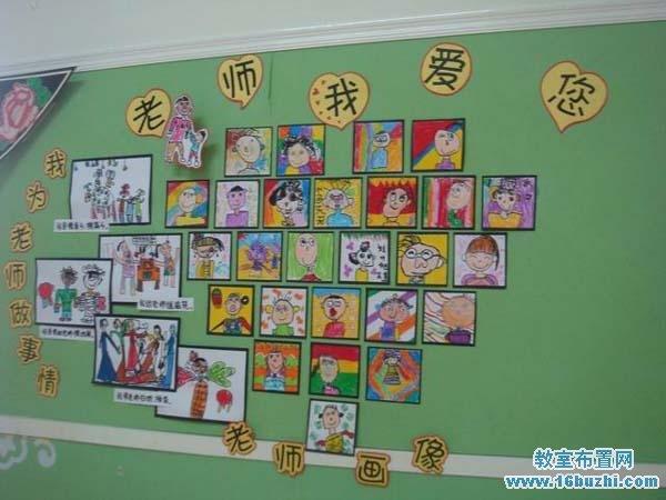 幼儿园教师节墙面装饰:老师我爱您
