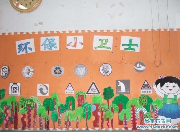 幼儿园关于环保的主题墙:环保小卫士