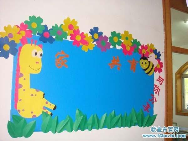 新学期幼儿园家园共育栏布置