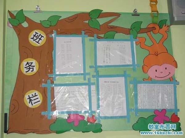 幼儿园班务栏布置