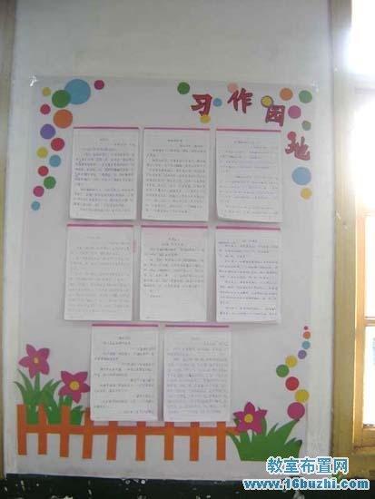 班级卫生角设计_小学班级习作园地布置图片_教室布置网