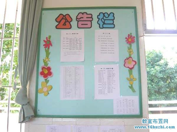 高中班级公告栏设计图片展示