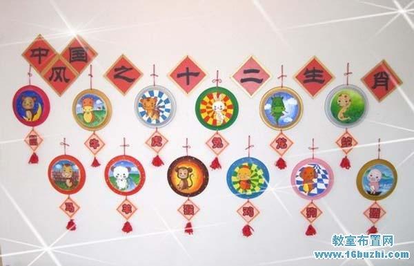 幼儿园中国风主题墙布置:十二生肖