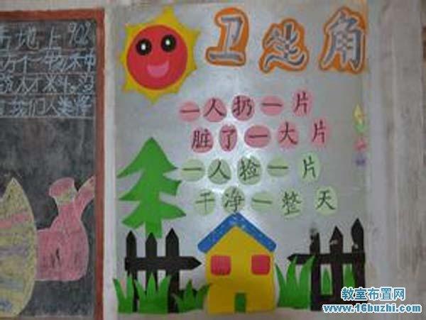 小学卫生角布置图片_教室布置网