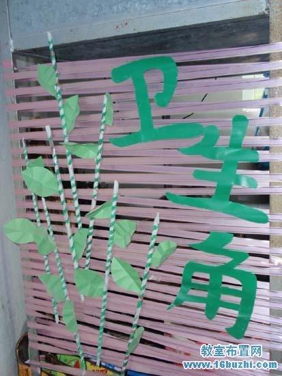 教室卫生角布置设计图片高中展示