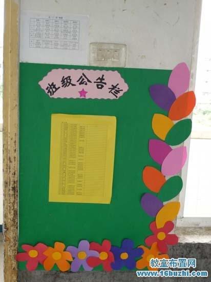 五年级班级公告栏布置_教室布置网