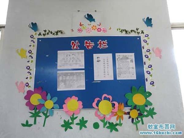小学一年级班级公告栏布置_教室布置网图片