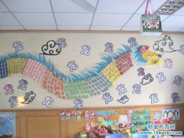 龙年幼儿园教室环境布置图片