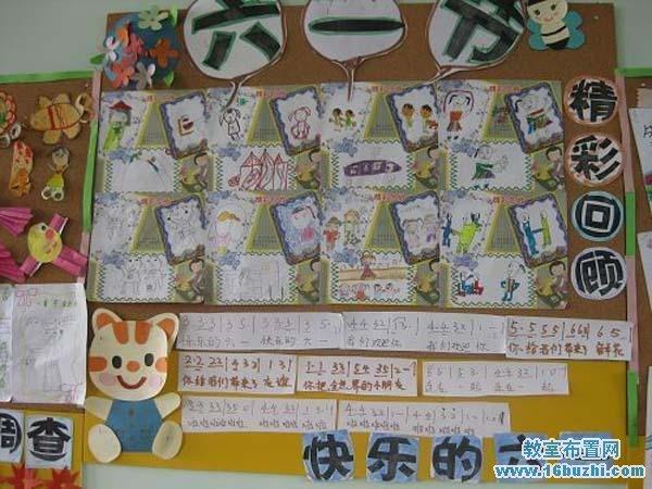 幼儿园小班六一儿童节主题墙布置图片