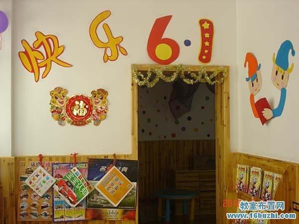 幼儿园小班六一一美术作品   幼儿园大班 六一 节环境布置   高清图片