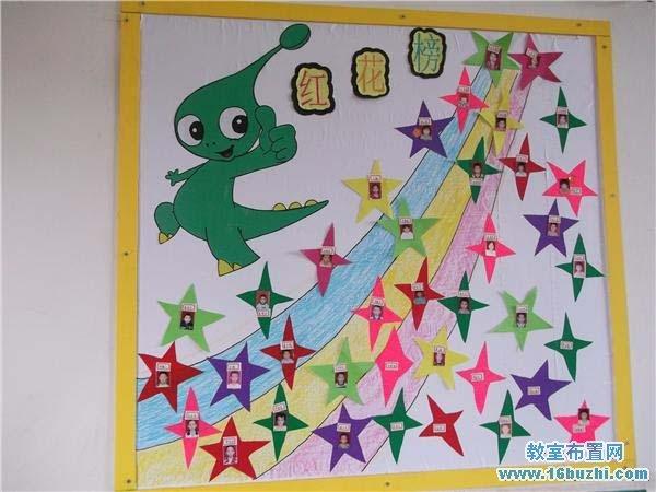 幼儿园红花榜布置图片
