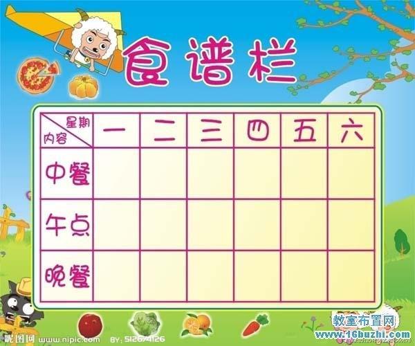 幼儿园食谱栏设计图片... www.16buzhi.com 宽600x500高