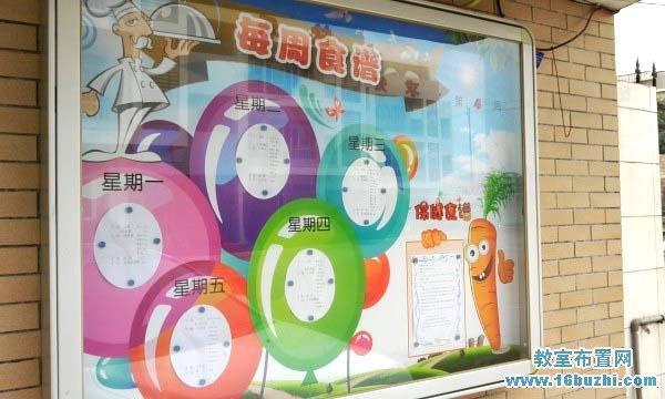幼儿园食谱墙面设计