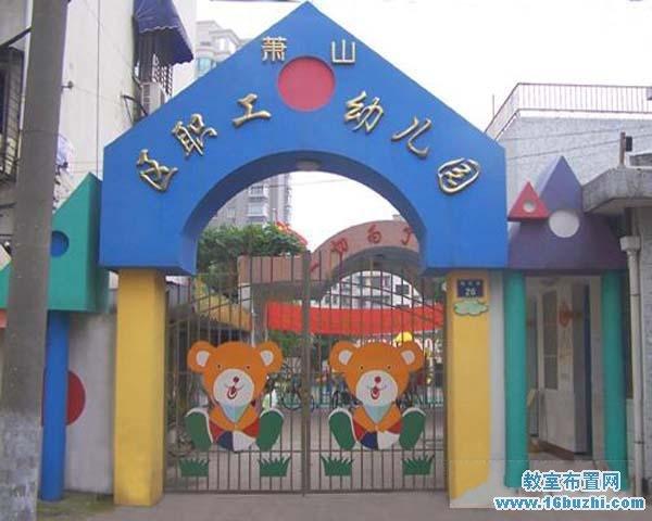 职工幼儿园大门设计图片