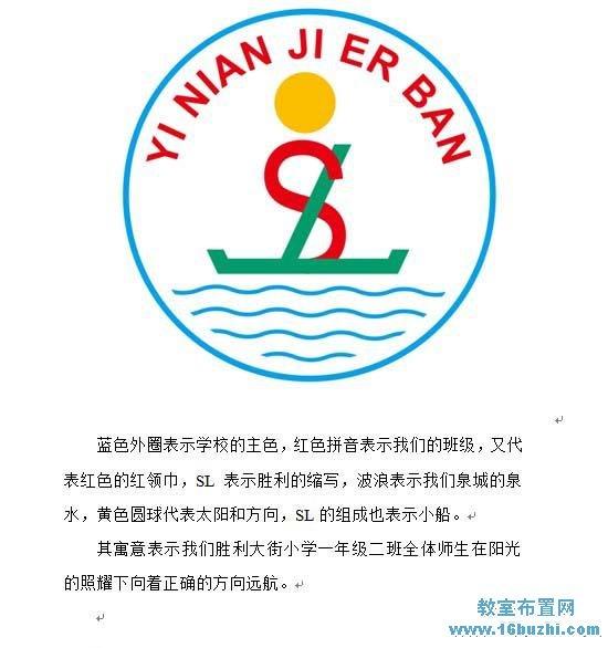 标志班级的v标志与公司说明沧州装修设计内涵排名图片