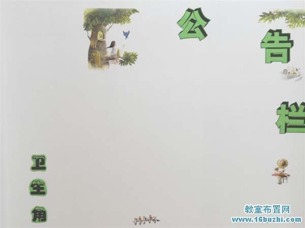 开学幼儿园环创教室边框模板图片