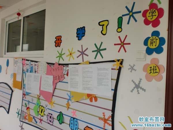 幼儿园学前班开学欢迎小朋友主题墙布置